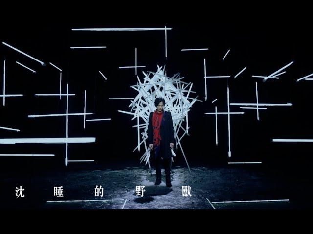 楊培安 Roger Yang -沈睡的野獸 Beast in the dark (華納official 高畫質HD官方完整版MV)