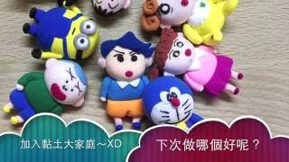 自製叮噹/多啦A夢 公仔~Doraemon 輕黏土 D.I.Y 分享