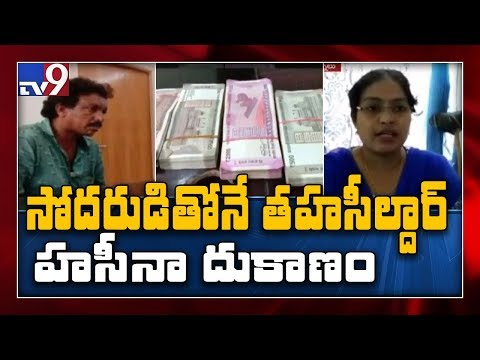 Interesting facts in MRO Haseena corruption case - TV9