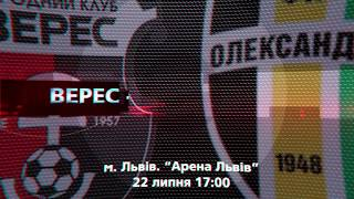 """""""Верес"""" - """"Олександрія"""": АНОНС МАТЧУ"""