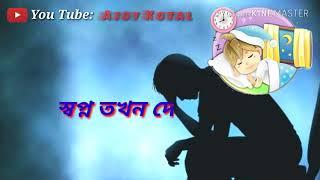 Download Video শৈশব আমার রঙিন ছিল স্কুল জীবনে Bangli whatsapp statas MP3 3GP MP4