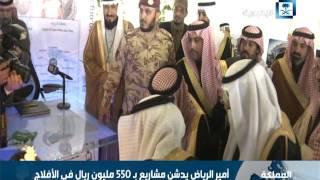 أمير الرياض يدشن مشاريع بـ 550 مليون ريال في الأفلاج