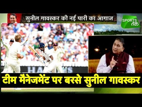 Gavaskar Blames Indian Team Management For The Loss , Asks Why Players Were On Off For Full 5 Days
