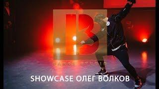 13 Dance Studio - Showcase Олег Волков