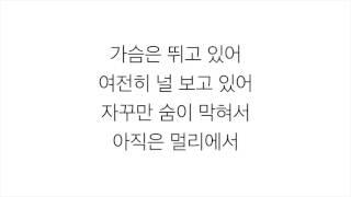 찬열 (CHANYEOL) X 펀치 (PUNCH)-「STAY WITH ME」 [쓸...