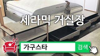 세라믹TV다이_전주가구스타 우리집 세라믹거실장