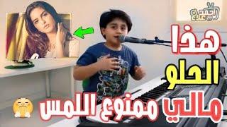 الطفل الصغير|عبدلله ياسر|يعزف - يغني|هذا الحلو مالي ممنوع اللمس😍#حلا_الترك اجمل_صوت🎵