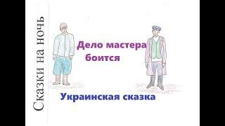 """Украинская народная сказка """"Дело мастера боится"""""""
