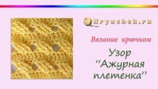 Вязание крючком. Узор Ажурная плетенка (Crochet. Pattern Openwork wicker)