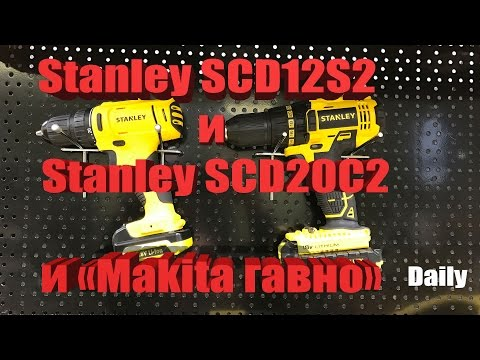 """Бюджетные аккумуляторные дрели шуруповерты Stanley SCD12S2 и SCD20C2K, и """"Makita гавно"""" Daily"""