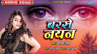 #Ananya Singh का सबसे दर्दभरी Song I बरसे नयन I Barse Nayan 2020 Bhojpuri Superhit Sad Song