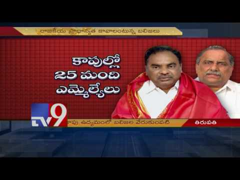 Balijas separation in Kapu agitation heats up AP - TV9