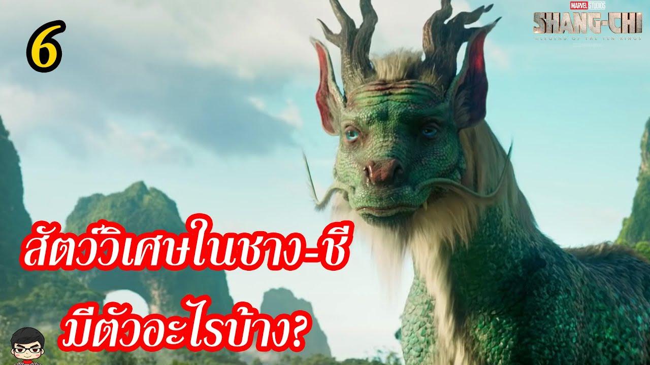 6 สัตว์วิเศษในเรื่อง ชางชี คือตัวอะไรบ้าง Shang-Chi and the Legend of the Ten Rings  สุริยบุตร
