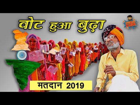 वोट हुआ बुड्ढा Election 2019 Video By #Kashi_Gedar