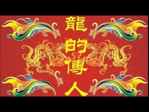 【聽歌學英文-東洋風】 龍的傳人 英文字幕版 - YouTube