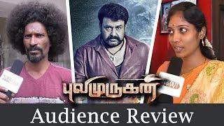 Pulimurugan Audience Review | Mohanlal | Kamalinee Mukherjee | Public Review