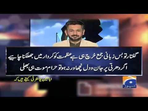 Jirga - 12 August 2017 - Geo News