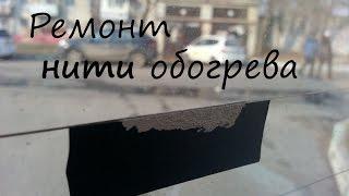 видео Токопроводящий клей для ремонта обогрева заднего стекла