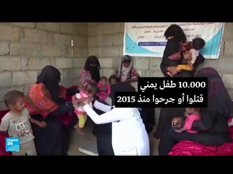 عشرة آلاف طفل قتلوا في اليمن • فرانس 24 / FRANCE 24  - نشر قبل 5 ساعة
