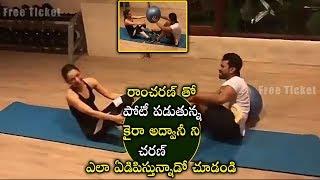 Ramcharan & Kiara Advani Workouts |తనతో పోటీ పడుతున్న కైరా అద్వానీని చరణ్ ఎలా ఏడిపిస్తున్నాడో చూడండి