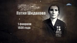 Патия Шидакова - Герой Социалистического Труда