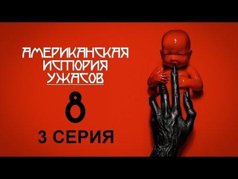 """Обзор сериала """"Американская история ужасов"""" 8 сезон 3 серия"""