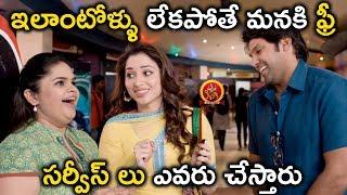 ఇలాంటోళ్ళు లేకపోతే మనకి ఫ్రీ సర్వీస్ లు ఎవరు చేస్తారు - 2018 Telugu Movies - Arya, Tamannaah