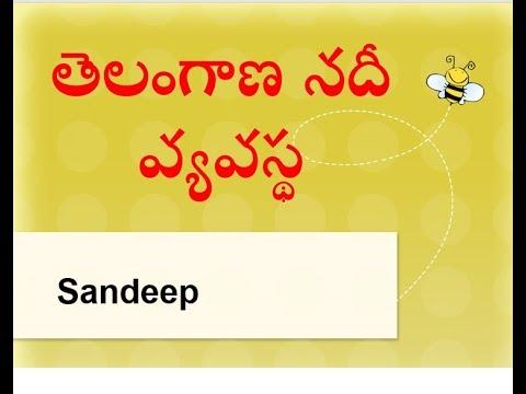 Telangana Geography bits for all tspsc Exams || తెలంగాణ నదీ వ్యవస్థ