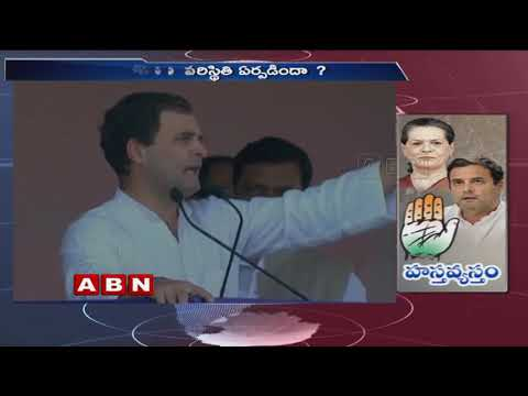 Congress Party In Dilemma After Defeat In Lok Sabha Elections 2019 | ABN Telugu