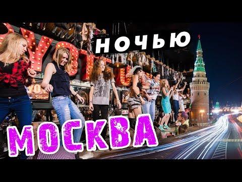 Ночная жизнь в МОСКВЕ: тур по барам и клубам Москвы! Куда сходить в Москве ночью?
