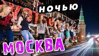 куда Пойти в Москве Ночью? Куда Пойти в Москве в Ночной Клуб Артем Сотник miks afterparty