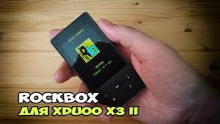Прошивка RockBox для xDuoo X3 II