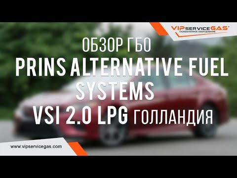 Обзор гбо PRINS alternative fuel systems VSI 2.0 LPG Голландия на Toyota Camry ASV 70 2.5 2019.