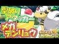【ポケモンSM】型破りフルアタ型メガデンリュウ!シングルレート実況!シーズン7 #3【ポケモンサン ムーン】