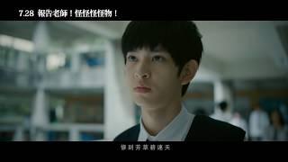 【報告老師!怪怪怪怪物!】電影主題曲 《末日鬧鐘》MV Teaser