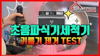 초음파세척기 기름기제거 테스트