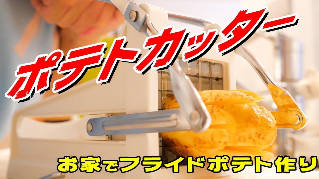 お家でフライドポテト作り!ポテトカッターがキター!