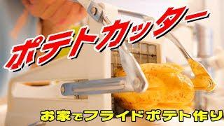お家でフライドポテト作り!ポテトカッターがキター! thumbnail