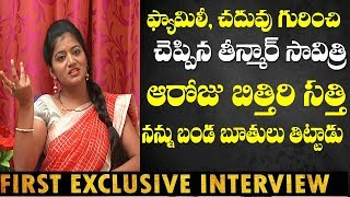 Teenmar Savithri About Her Family |Teenmar Savithri About Bithiri Sathi|Teenmar Savithri Interview