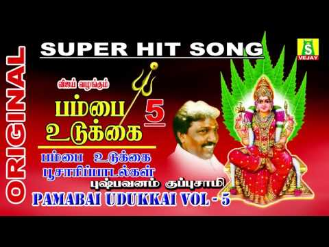 PAMBAI UDUKKAI VOL 5 \ amman songs /