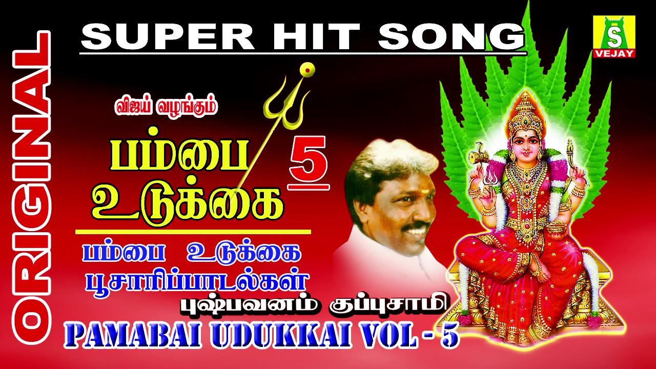 PAMBAI UDUKKAI VOL 5 \ amman songs /