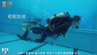 Publication Date: 2017-09-29 | Video Title: 九龍工業學校: 第一屆開放水域潛水員