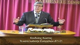 Το κατα Ιωάννην Ευαγγέλιον ιδ' 1-21