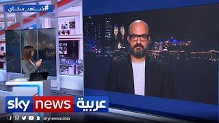نديم قطيش: السلطة المتهاوية في لبنان تتعامل بيأس وارتباك | غرفة الأخبار