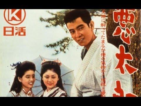 The Incorrigible Original Trailer (Seijun Suzuki, 1963)