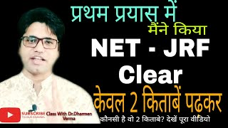 How to pass exam of net JRF in first attempt Net jrf exam preparation