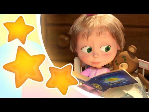 Песенки для детей 💤🌟 Звездочка 🌟💤 Twinkle Twinkle Little Star 🎵 Маша и Медведь 🐻 TaDaBoom
