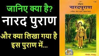 Gambar cover जानिए क्या है? नारद पुराण  What is Narad Puran in Hindi
