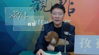 19-01-16-趙少康觀點-殺管中閔-捧口譯哥-鬥蔡英文