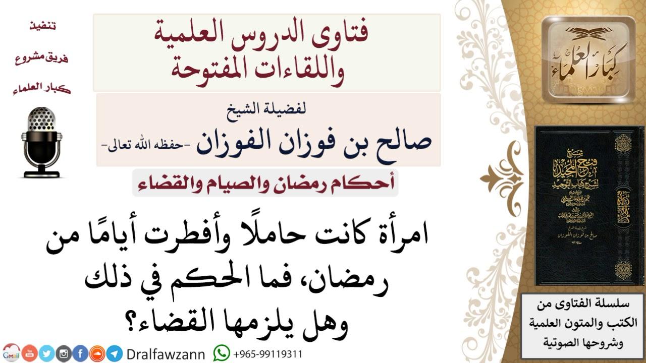 ما حكم إفطار المرأة الحامل في رمضان لمعالي الشيخ صالح الفوزان Youtube